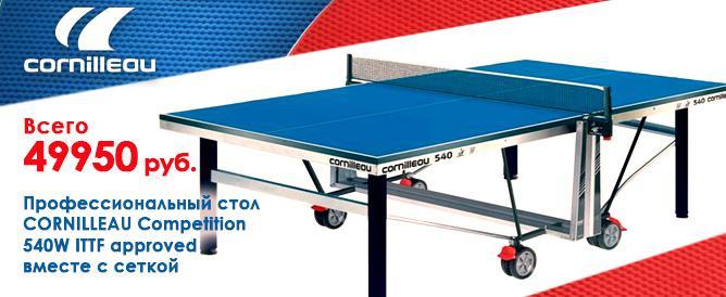 Профессиональный стол для настольного тенниса